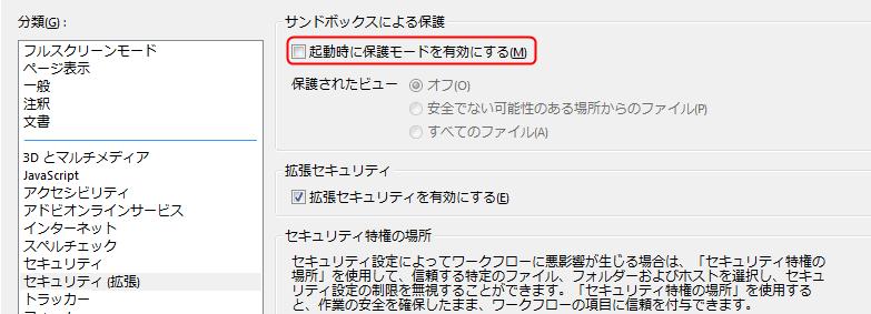 "Acrobat>編集タブ>環境設定画面"" /></p> <h4 class="