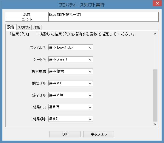 Excel操作(検索一致)プロパティ