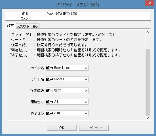 Excel操作(範囲検索)プロパティ
